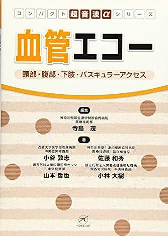 血管エコー〜頸部・腹部・下肢・バスキュラーアクセス〜 (コンパクト超音波αシリーズ)