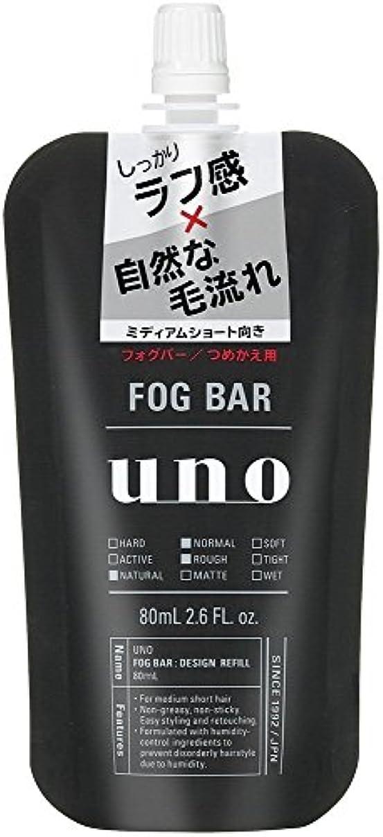 資生堂 ウーノ フォグバー しっかりデザインa (つめかえ用) 80mL【3個セット】