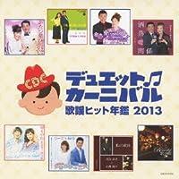 歌謡ヒット年鑑2013 デュエット・カーニバル
