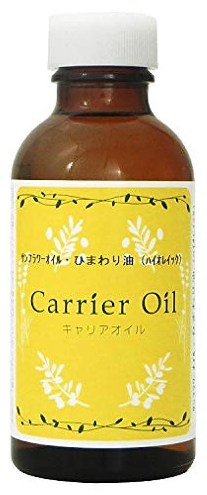 デコラティブ却下するミキサーサンフラワーオイル ひまわり油 (ハイオレイック) キャリアオイル 140ml