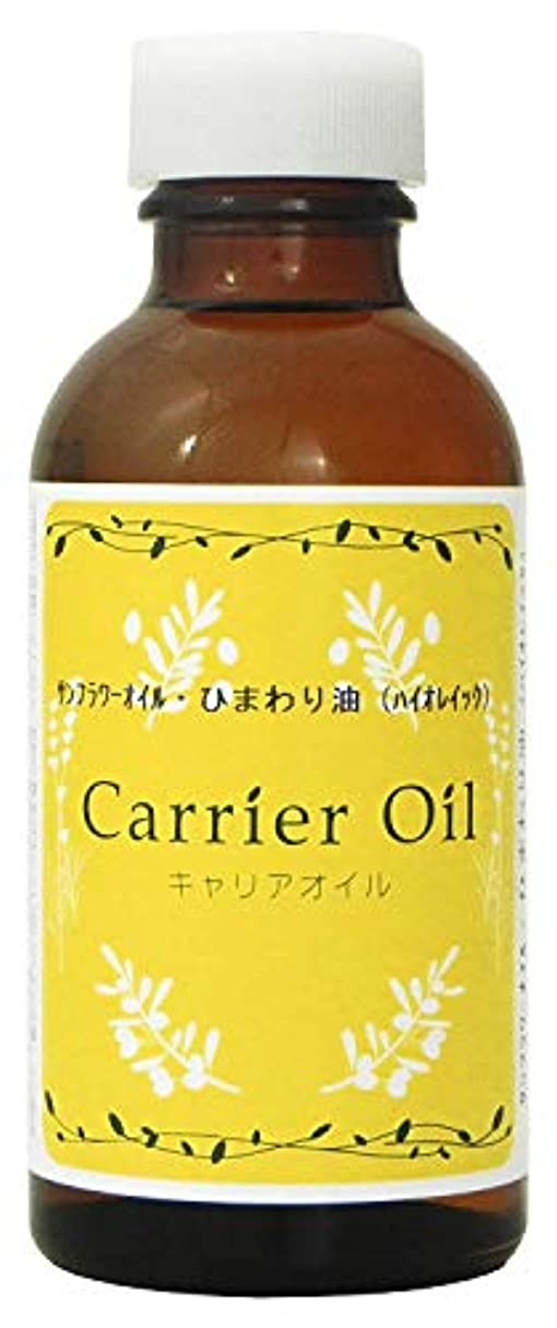 ノイズ宿題艶サンフラワーオイル ひまわり油 (ハイオレイック) キャリアオイル 140ml