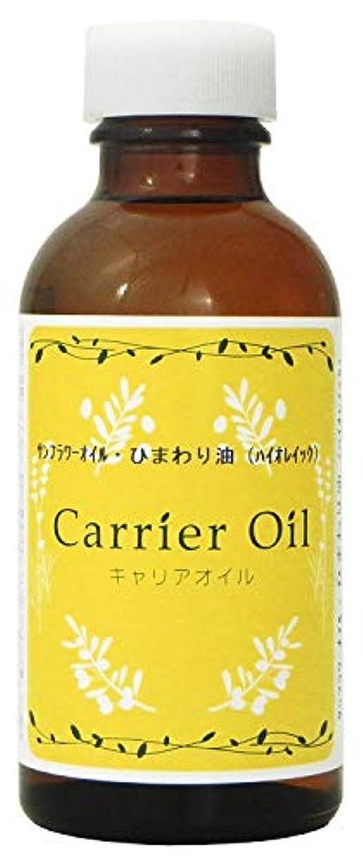 バスト作業なめらかなサンフラワーオイル ひまわり油 (ハイオレイック) キャリアオイル 140ml
