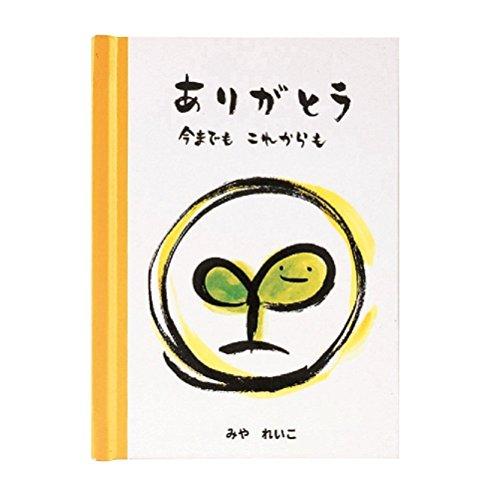 学研ステイフル ありがとうメッセージブック 芽 E10030...
