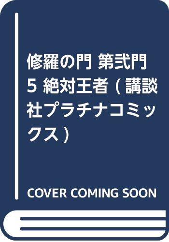 修羅の門 第弐門5 絶対王者 (講談社プラチナコミックス)