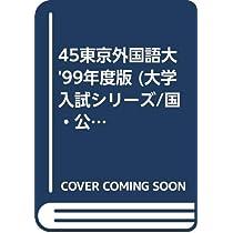 45東京外国語大 '99年度版 (大学入試シリーズ/国・公立大学)