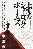 上海のシャーロック・ホームズ ホームズ万国博覧会 中国篇
