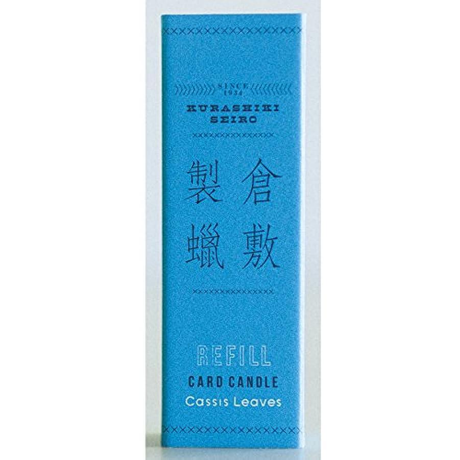 柔らかさ重要な役割を果たす、中心的な手段となるシャット倉敷製蝋 CARD CANDLE REFILL (Cassis Leaves)