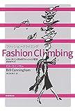 Fashion Climbing わたしのファッション哲学、そのすべて