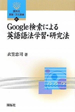 Google検索による英語語法学習・研究法 (開拓社言語・文化選書)の詳細を見る