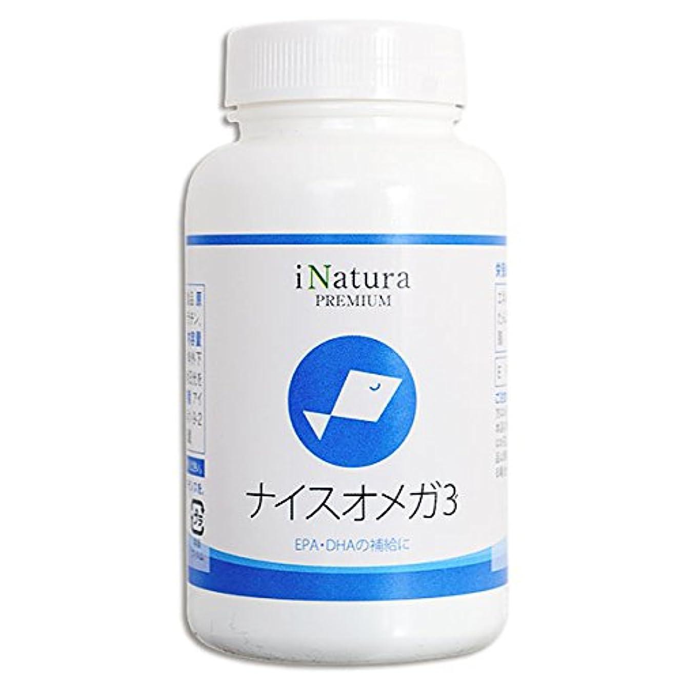 うれしい医薬によるとアイナチュラ ナイスオメガ 3(660mg)?120粒