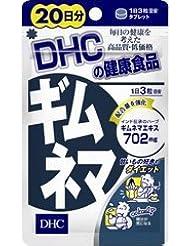 【DHC】DHCの健康食品 ギムネマ 20日分 60粒