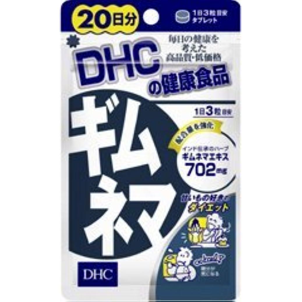 爆弾学んだ何かDHCの健康食品 ギムネマ 20日分 60粒 【DHC】