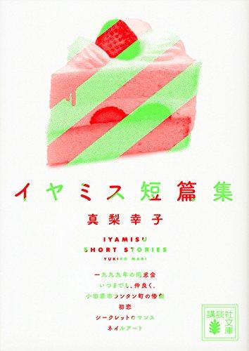 イヤミス短篇集 (講談社文庫)