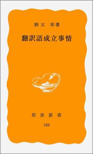 翻訳語成立事情 (岩波新書 黄版 189)の詳細を見る