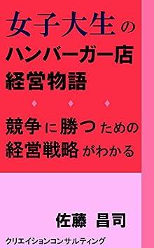 女子大生のハンバーガー店経営物語 (クリエイションコンサルティング)