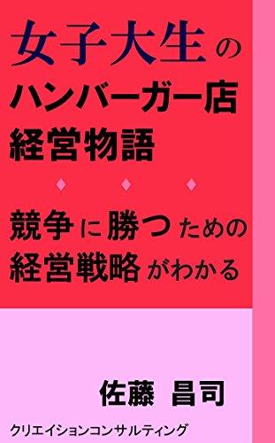 女子大生のハンバーガー店経営物語 (クリエイションコンサルティング)の詳細を見る