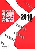 薬事日報社 日本薬剤師会 保険薬局業務指針 2016年版の画像