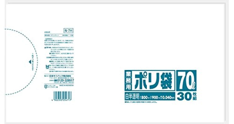 日本サニパック 業務用ポリ 白半透明 70L 30枚