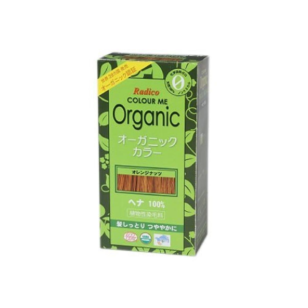 一時停止混乱させる第五COLOURME Organic (カラーミーオーガニック ヘナ 白髪用) オレンジナッツ 100g