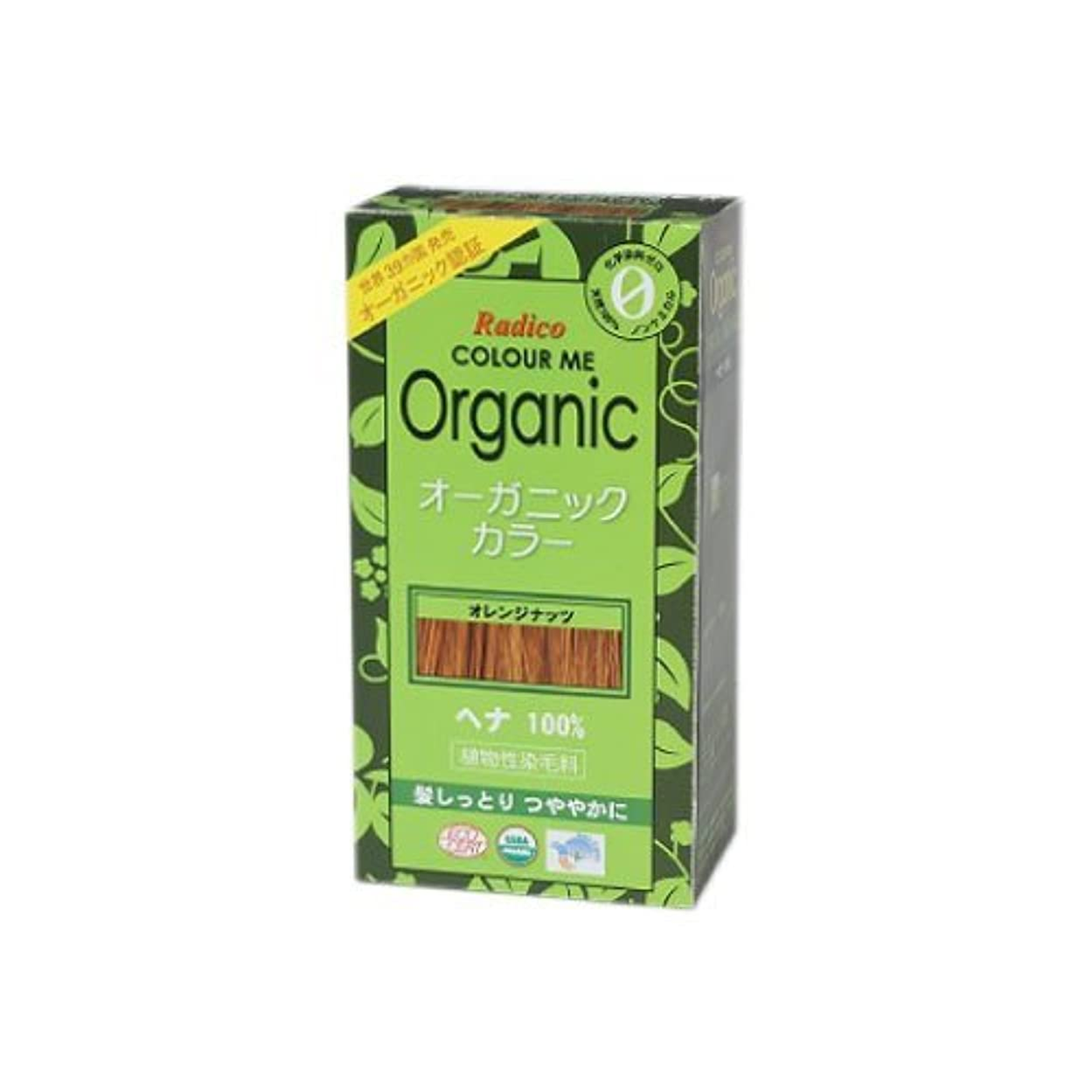 怖がらせる動機付ける子猫COLOURME Organic (カラーミーオーガニック ヘナ 白髪用) オレンジナッツ 100g