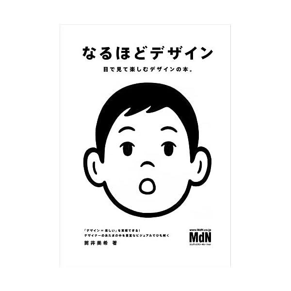 なるほどデザイン〈目で見て楽しむ新しいデザインの本。〉の商品画像
