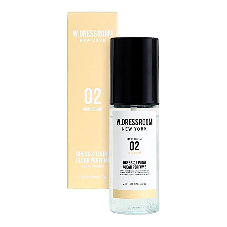 安定したベアリング壊れたW.DRESSROOM Dress & Living Clear Perfume fragrance 70ml (#No.02 Coco Conut) /ダブルドレスルーム ドレス&リビング クリア パフューム 70ml (#No.02 Coco Conut)