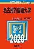名古屋外国語大学 (2020年版大学入試シリーズ)
