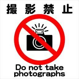 Amazon 警告シール 撮影禁止 14cm 14cm 標識 サイン 文房具 オフィス用品