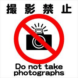 Mua 12枚入 撮影禁止 9cm 9cm 警告ステッカー ラベル シール Tren Amazon Nhật Chinh Hang Fado