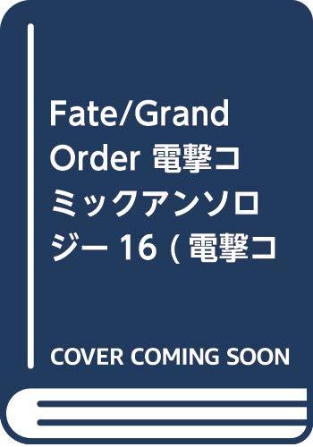 [画像:Fate/Grand Order 電撃コミックアンソロジー16 (電撃コミックスNEXT)]
