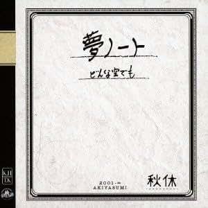 夢ノート/どんな空でも(DVD付)
