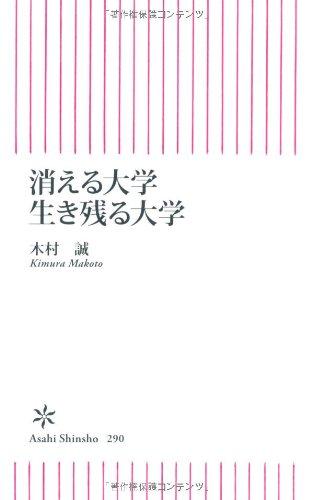 消える大学 生き残る大学 (朝日新書)の詳細を見る