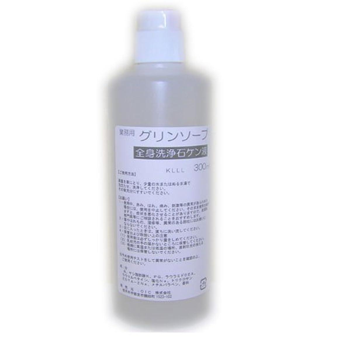 会員魚飲料業務用ボディソープ 殺菌成分配合?消毒石鹸液 グリンソープ (300ml (5本セット))