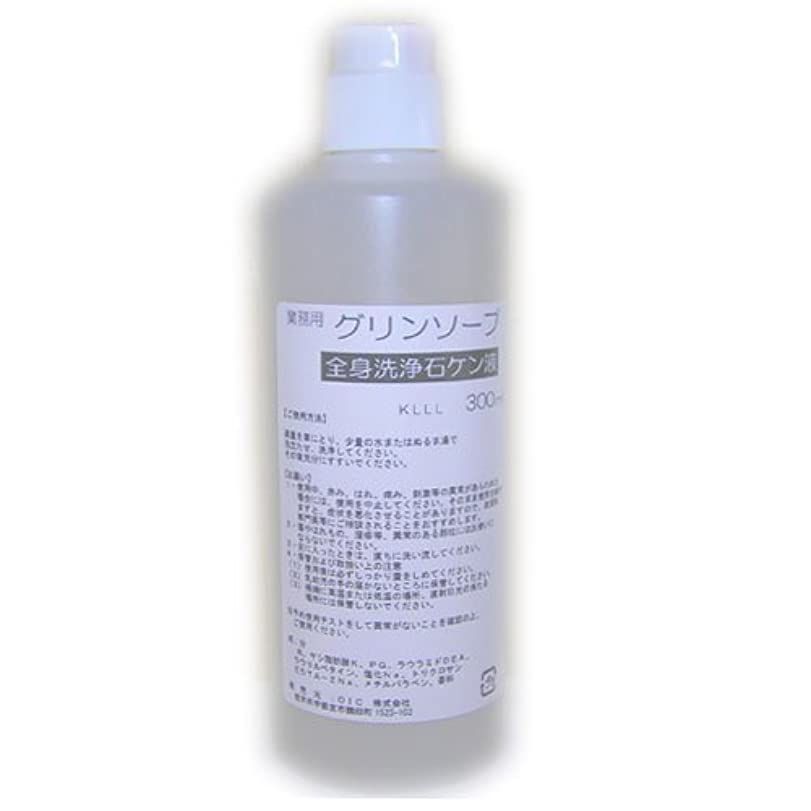 マージンジョージバーナード地域業務用ボディソープ 殺菌成分配合?消毒石鹸液 グリンソープ (300ml (10本セット))
