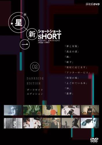 星新一 ショートショート 2 [DVD]