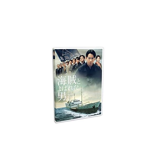 海賊とよばれた男 [DVD]の商品画像