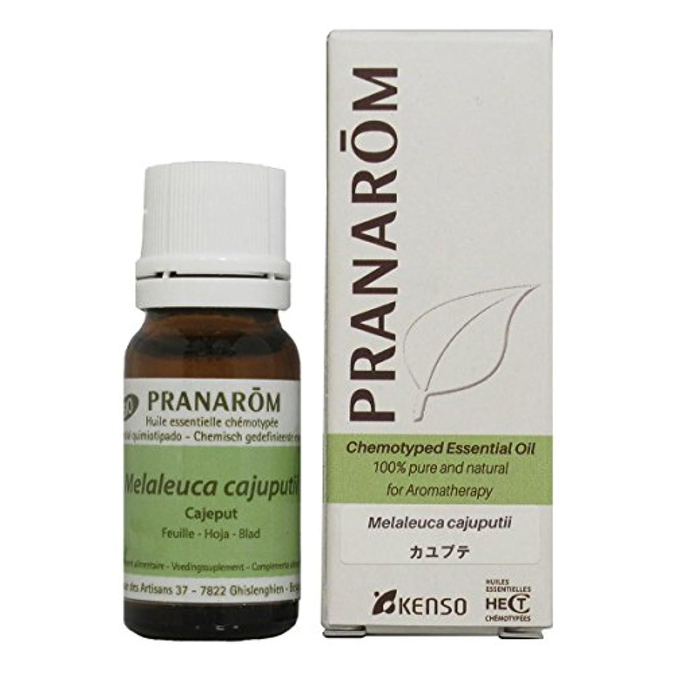 揮発性減らすプレゼンプラナロム カユプテ 10ml (PRANAROM ケモタイプ精油)