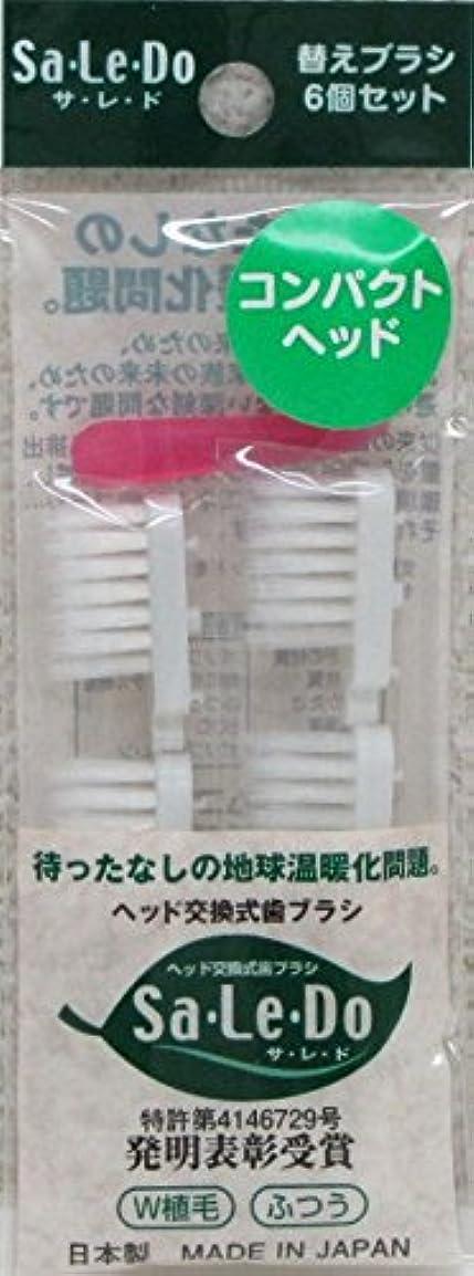 留め金脊椎【お得な3セット】サレド コンパクトヘッド替ブラシ6ヶ×3セット(本体なし)