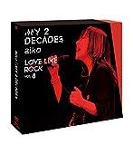 【メーカー特典あり】My 2 Decades[DVD](パスステッカー付き)