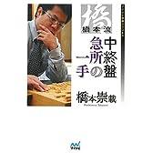 マイナビ将棋BOOKS 橋本流 中終盤急所の一手