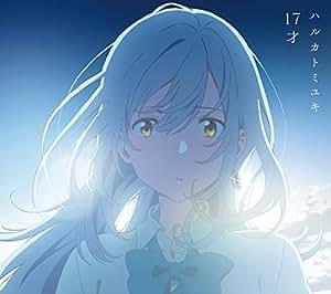17才(期間生産限定アニメ盤)(Blu-ray Disc付)