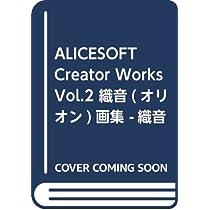 ALICESOFT Creator Works Vol.2 織音(オリオン)画集 -織音計画(オリオンプロジェクト)-【通常版】