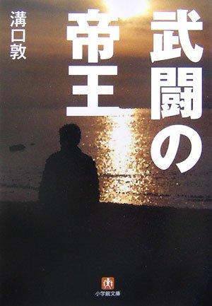 武闘の帝王 (小学館文庫)の詳細を見る