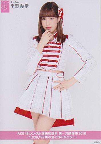 AKB48公式生写真 AKB48 シングル選抜総選挙 第一党感謝祭 2016 【平田梨奈】