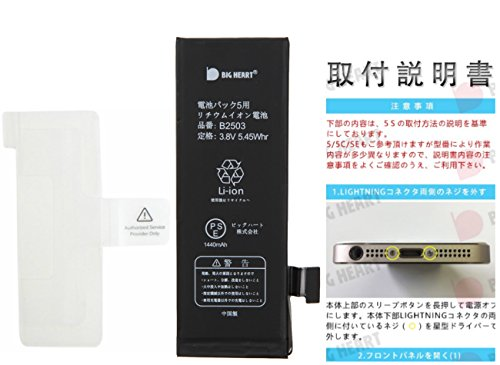 BIGHEART iPhone5 交換用 PSEバッテリー 1年保証付(B25-103)