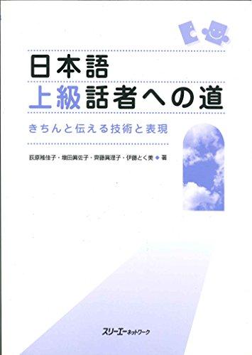 日本語上級話者への道―きちんと伝える技術と表現の詳細を見る