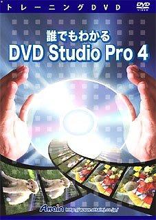 トレーニングDVD 誰でもわかるDVD Studio Pro4