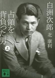 白洲次郎 占領を背負った男(上) (講談社文庫)