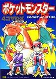 ポケットモンスター4コマDX(デラックス) (Softbank comics)