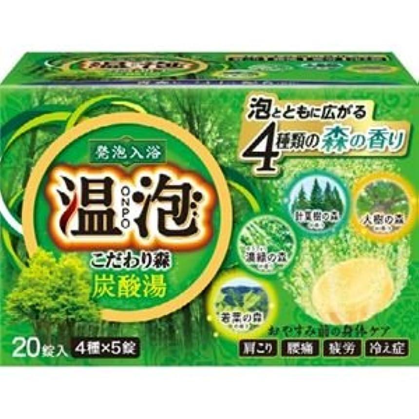 成長するローブ生産的(まとめ)アース製薬 温泡ONPOこだわり森炭酸湯20錠入 【×3点セット】